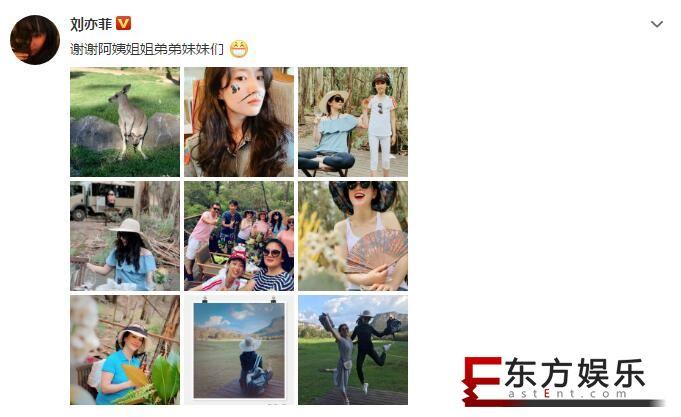 刘亦菲与家人度假 笑容灿烂温馨随性!