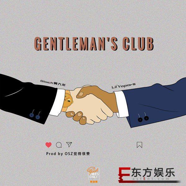 "GVO對音樂新歌《Gentleman's Club》 置身神秘会所享受人间""绅士高雅"""