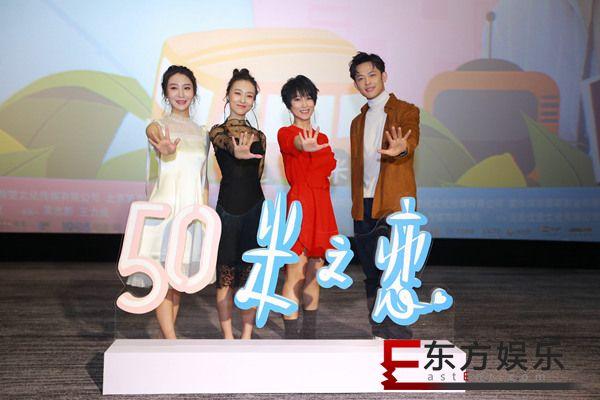电影《五十米之恋》情人节上映 马昂张乔乔仇佩佩曝内幕