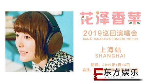 花泽香菜中国巡演甜蜜来袭!情人节上海率先开启预售