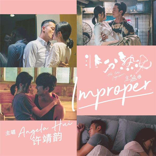 蔡卓妍点名许靖韵献声电影《非分熟女》主题曲  《Improper》今日正式上线