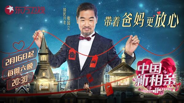 """东方卫视《中国新相亲》第二季明晚开播,""""有梗""""男生遭遇""""三高""""女嘉宾"""