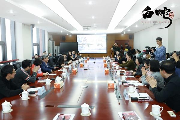 《白蛇:缘起》研讨会在传媒大学举行 国产动画的学院派与工业化