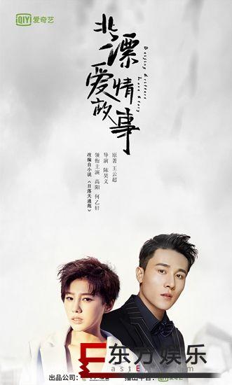 """《北漂爱情故事》定档海报发布  感受最有人情味的""""北爱"""""""