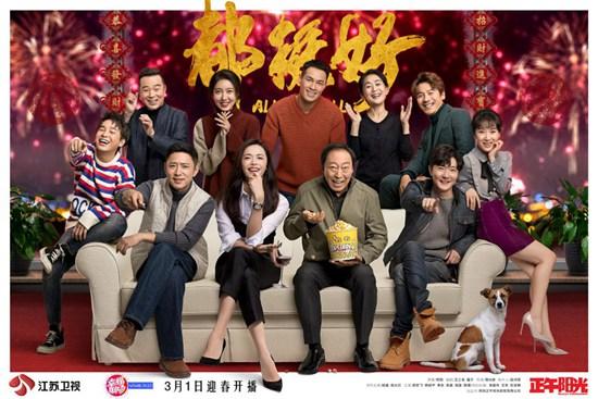 江苏卫视《都挺好》3月1日迎春开播 独特视角直击当代家庭痛点
