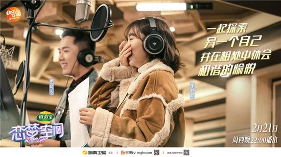 今晚22点《恋梦空间》:甜美女嘉宾令陆文韬重燃斗志  《声临其境》成约会新热潮?