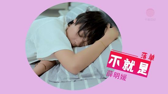 薛明媛《不就是落单》MV首播 演绎单身洒脱态度引共鸣