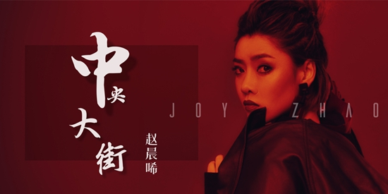 赵晨唏新曲《中央大街》来袭 展现洒脱爱情态度