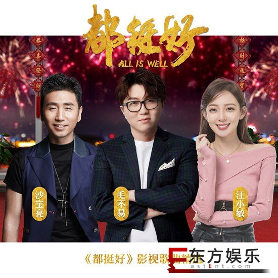 《都挺好》影视歌曲精选上线 华语顶尖音乐人诠释作品内核