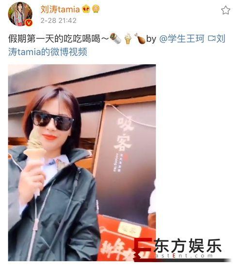 """刘涛曝光男友视角视频 竟被调侃是""""吃货"""""""