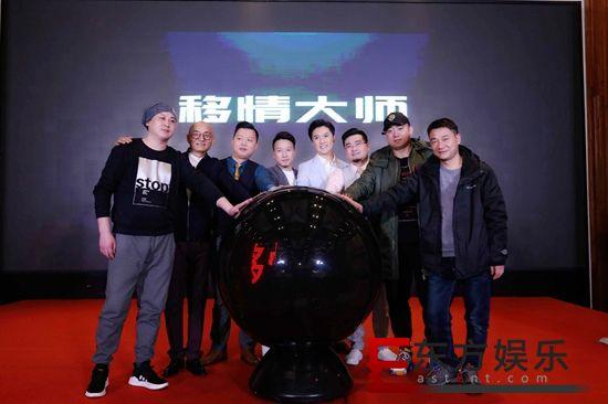 《移情大师》于杭州启动,主创团队教你经营爱情