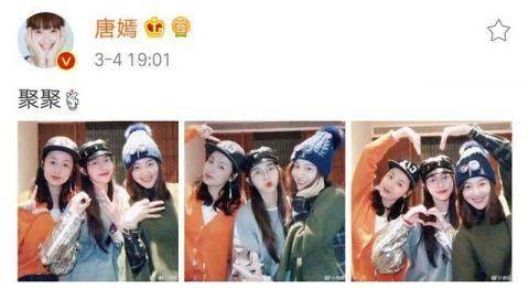 """唐嫣晒姐妹聚会照 与吕一王冠三人手势凑成""""love""""!"""