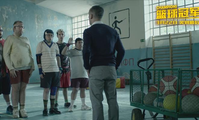 智力障碍群体实力出演  幕后特辑揭秘《篮球冠军》诞生记
