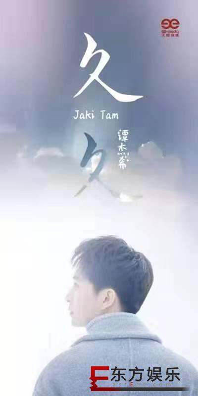 实力歌手谭杰希全新单曲《久久》将发 声如春律如雨潇潇