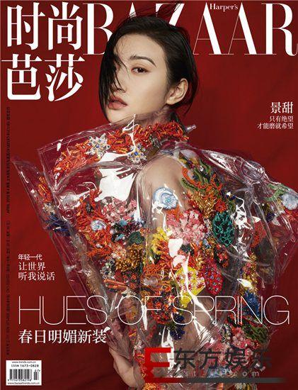 景甜三登某杂志封面 繁花簇拥热烈从容