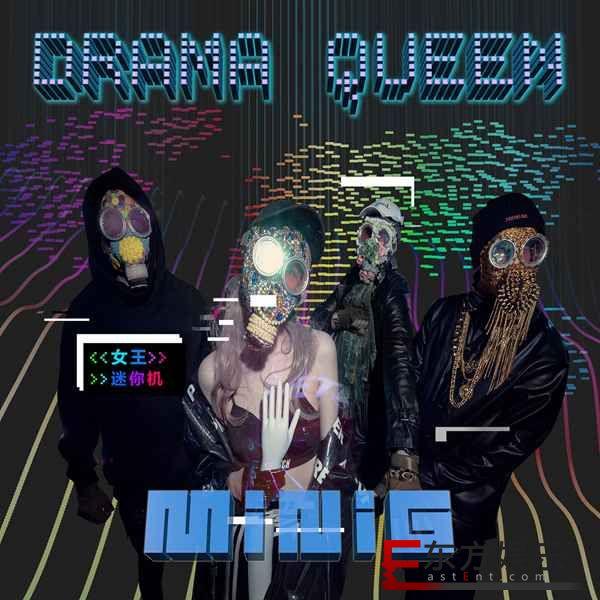 MiniG迷你机女王节释出硬核宣言 《女王Drama Queen》高能来袭