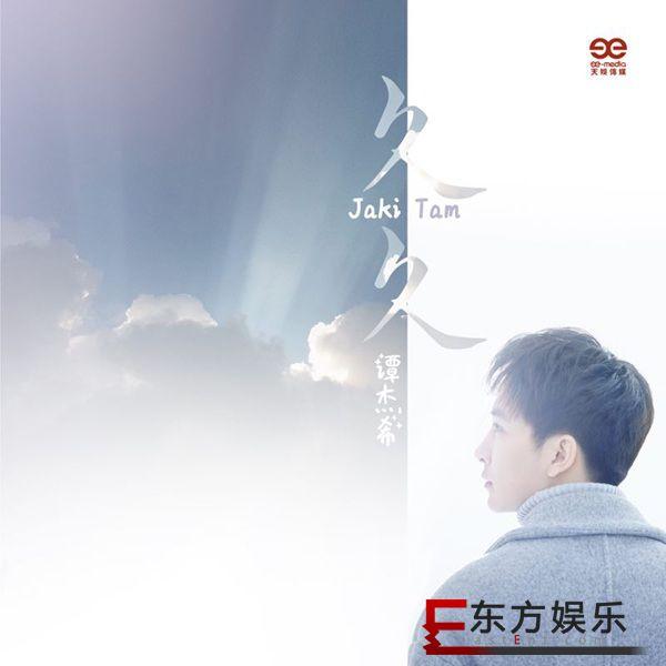 超能唱作人谭杰希续航新曲《久久》官方正式版发布   时间是不停的旋律