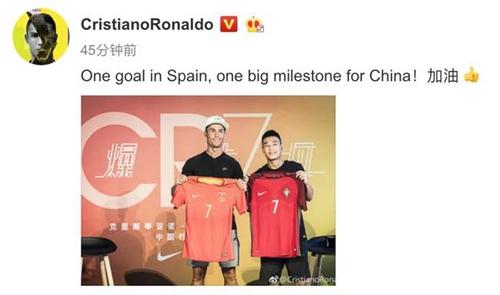 C罗微博称赞武磊 曾建议武磊提高左脚和头球能力!