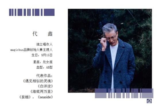"""春暖花开时节-""""最懒""""音乐人代鑫开启全国巡演"""