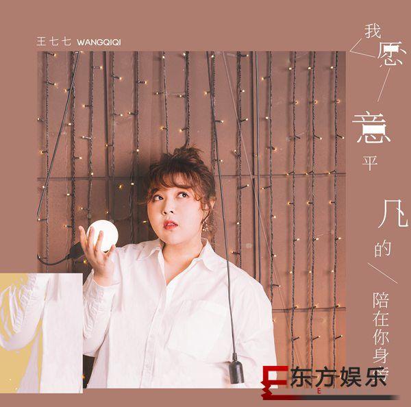 达人王七七首支出道单曲来袭 《我愿意平凡的陪在你身旁》上线