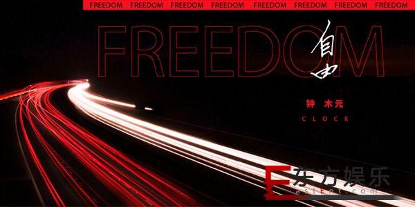 请许我放荡不羁爱自由 钟木元全新单曲《自由》上线