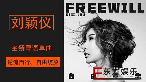 刘颖仪轻摇滚单曲《自由意志》获好评  MV全网上线