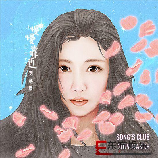 刘美麟新歌《慢慢靠近》白色情人节甜蜜上线
