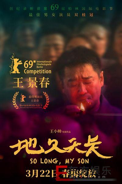 《地久天长》曝人物海报 3月15日起全国点映