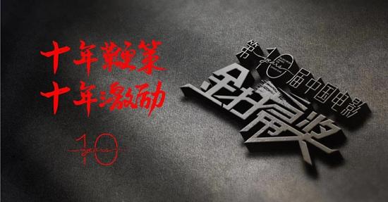 高光阵容! 第十届金扫帚奖评委名单曝光