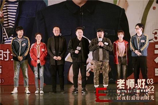 致敬人民教师电影《老师·好》天津路演 60后观众盛赞于谦演技