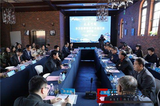 《东方影都群演产业链打造》研讨会青岛举行 专家学者把脉影视产业新未来