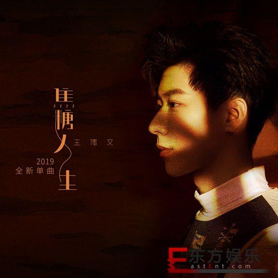 王博文全新单曲《焦糖人生》上线 感性对话直面人心