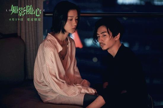 电影《如影随心》MV海报双发 陈晓杜鹃虐心演绎揭爱情本质