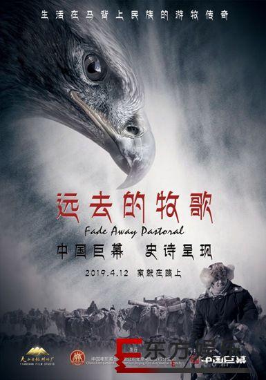 《远去的牧歌》曝巨幕海报定档4月12日 文艺巨制再现游牧转场传奇