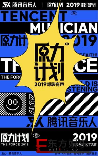 原力计划2019首张合辑今日首发  十首音乐作品展现鲜活生活切面