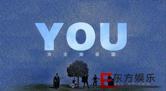 大主宰乐团《You》MV赤诚首发 用呐喊致敬追梦者