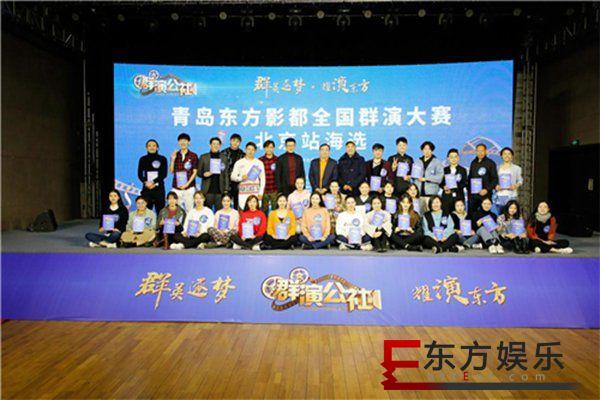 《群演公社》北京站海选、复赛 唐国强、林永健、高亚麟:我们也是从群演走过来
