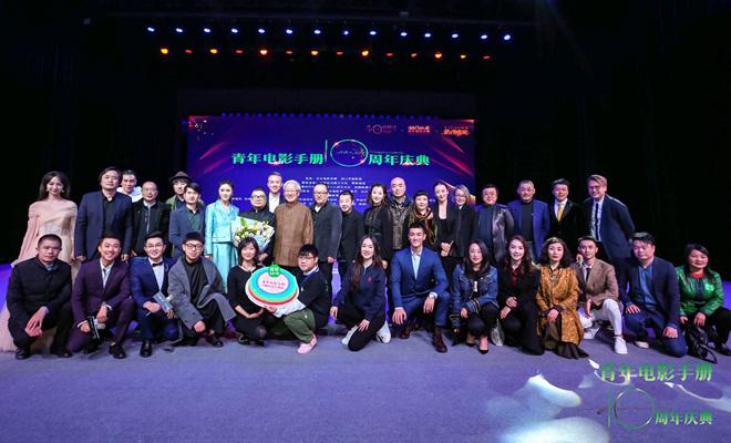 青年电影手册10周年庆典在京隆重举行 贾樟柯王小帅喜获十年最佳