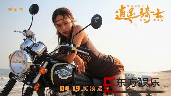 电影《毕业旅行之逍遥骑士》改档4月19日 曝人物海报尽显肆意与自由