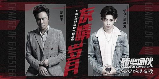 吴镇宇小鬼破次元嗨唱 电影《转型团伙》419影院爆笑见
