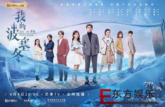 《我的波塞冬》定档04.04,张云龙李凯馨踏遍万水守护真心
