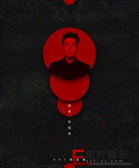 孙伯纶OST精选集《陪伴》专辑封面曝光 撞色封面如骄阳攀升