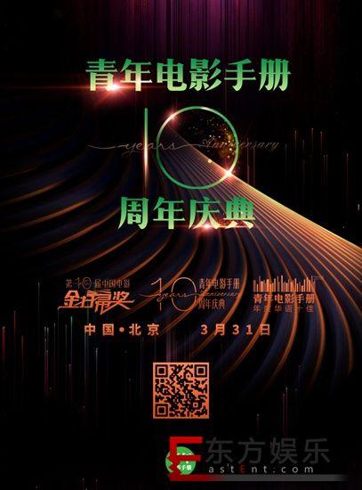 青年电影手册2018华语十佳颁奖《江湖儿女》成大赢家