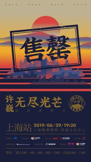 许巍巡演上海站预售当日瞬间秒罄 粉丝求加场
