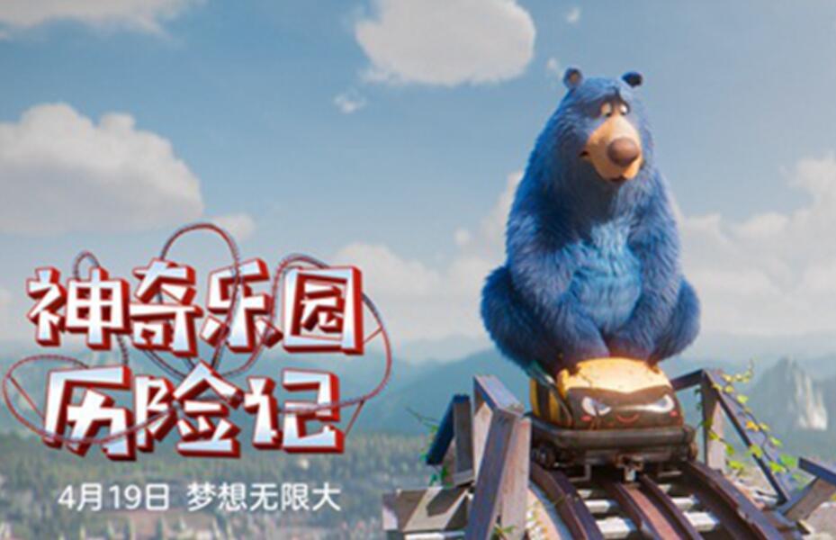"""《神奇乐园历险记》发""""呼叫布默""""预告 反差萌熊高能上线"""