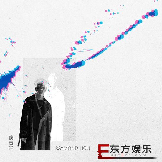 侯吉祥专辑《留白情话》甜趣来袭 十首单曲呈现24hours生活游戏