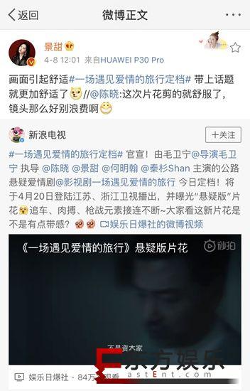 """宣传小能手景甜上线 """"巨蟹三兄妹""""逗趣互动"""