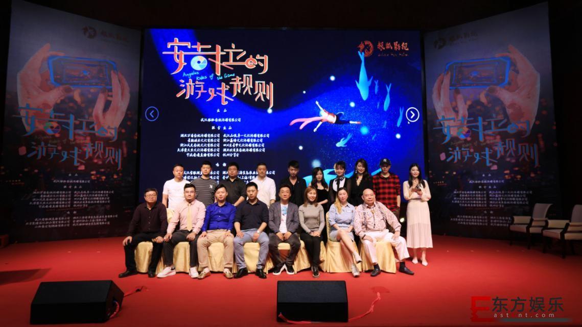 电影《安吉拉的游戏规则》新闻发布会在武汉隆重召开