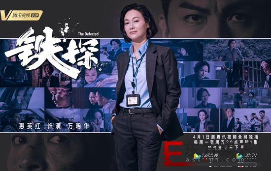 惠英红霸气回归TVB 《铁探》收视评分再创新高