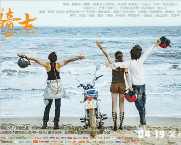 电影《毕业旅行之逍遥骑士》发终极海报预告 青春与理想起航在路上